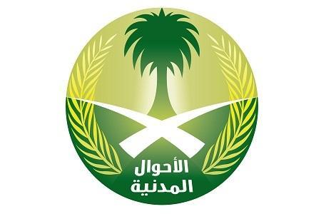 شعار الأحوال المدنية