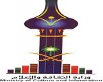 وزارة الثقافة والإعلام تحتفل بذكرى اليوم الوطني الرابع والثمانين