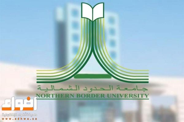 جامعة الحدود الشمالية تدرس الطلبة عبر نظام